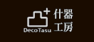 DecoTasu什器工房