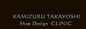 KAMIZURU TAKAYOSHI Shop Design CLINIC